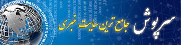 سرپوش سایت خبری شامل اخبار،اخبار روز ایران و جهان،اخبار سیاسی اجتماعی،اخبار اقتصادی،خبر ورزشی،اخبار حوادث،اخبار فرهنگی
